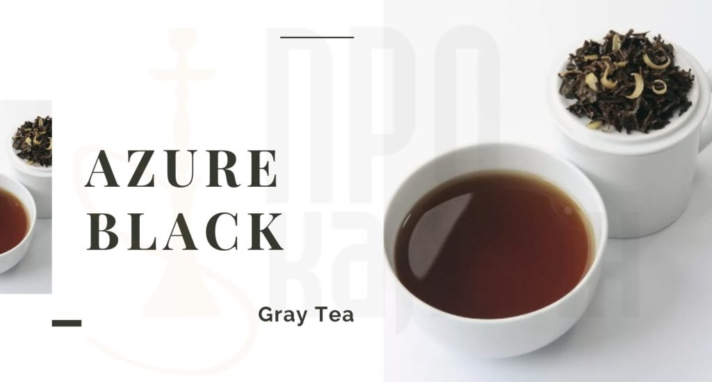 Табак для кальяна AZURE Black Gray Tea