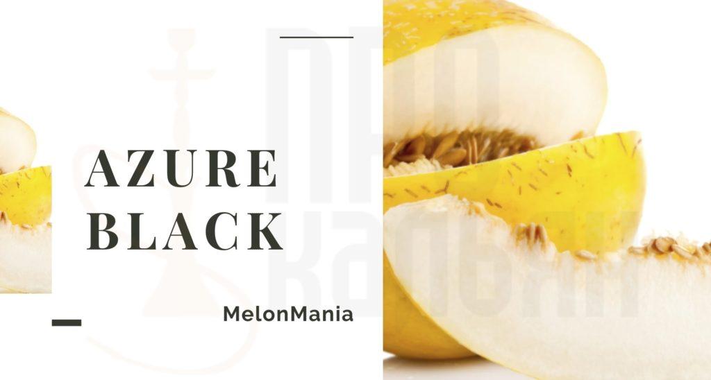 Табак для кальяна AZURE Black MelonMania