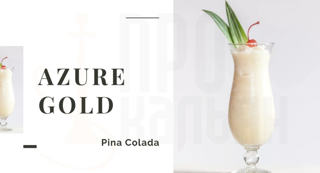 AZURE Pina Colada