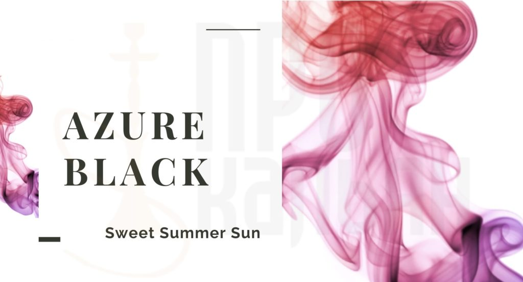 Табак для кальяна AZURE Black Sweet Summer Sun