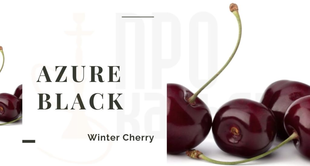 Табак для кальяна AZURE Black Winter Cherry
