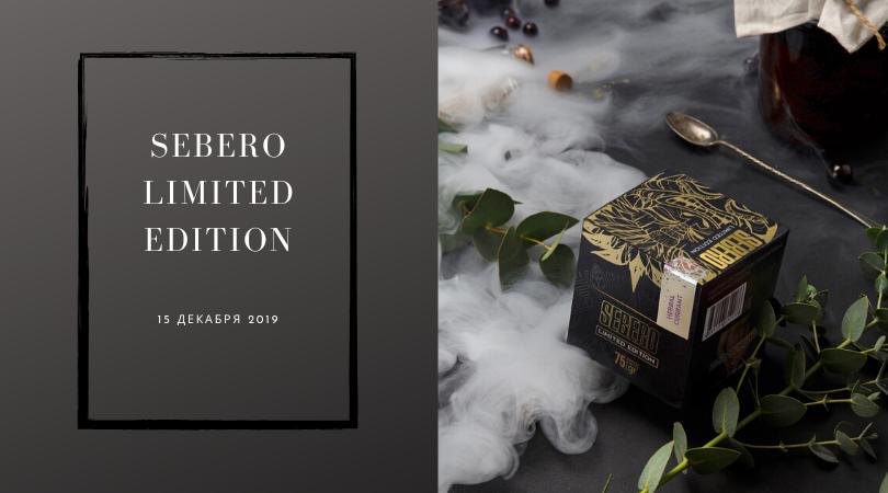 Презентация новой линейки табака для кальяна SEBERO Limited Edition